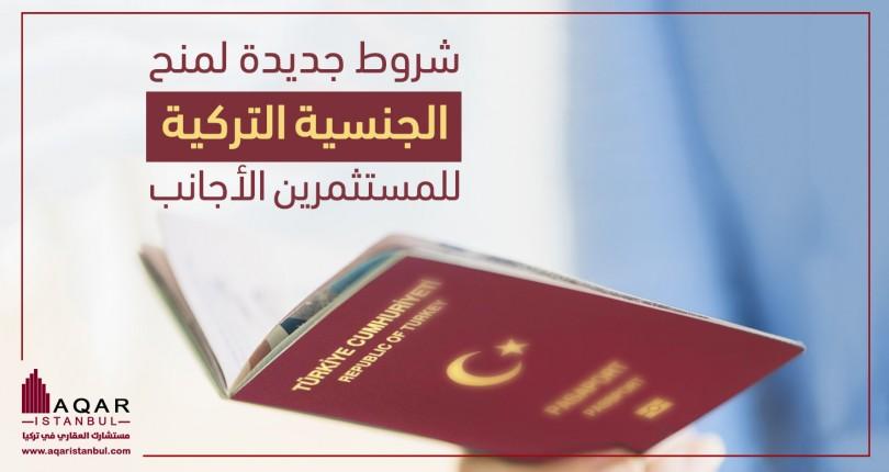 بعد التعديلات على قانون منح الجنسية ما يقارب ال 1000 أجنبي حصل على الجنسية التركية