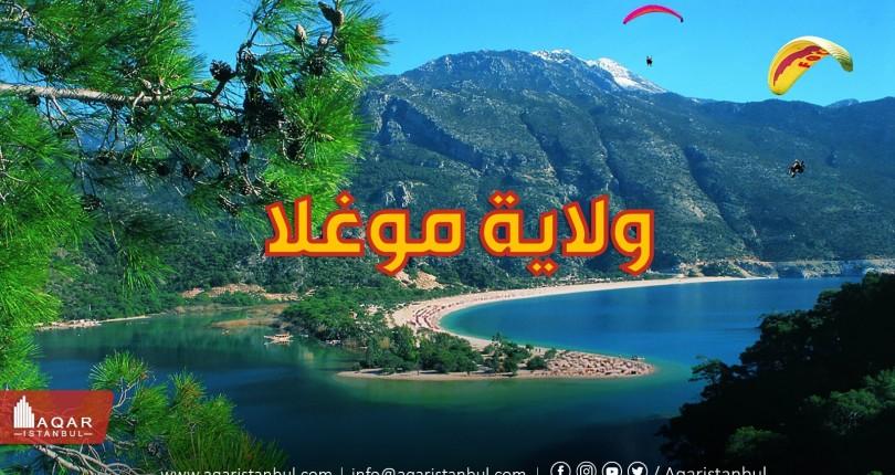 مدينة موغلا وجهة السياحة الصاعدة في تركيا