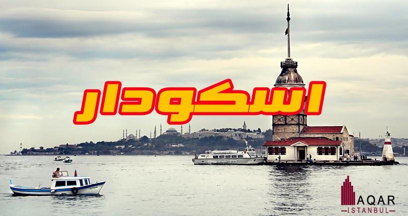 اسكودار عراقة التاريخ وعبق الماضي في اسطنبول