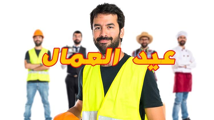 عيد العمال … القصة وسر اختيار الأول من مايو