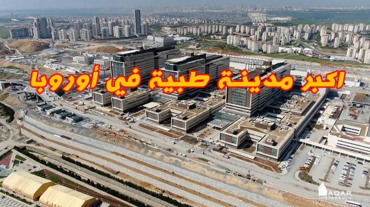 تركيا تفتتح أكبر مدينة طبية في أوروبا
